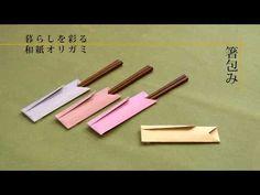 暮らしを彩る和紙オリガミ【箸包み編】 - YouTube