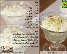 Sweet Dishes Recipes, Indian Food Recipes, My Recipes, Recipies, Dessert Recipes, Favorite Recipes, Desserts, Spicy Sausage Pasta, Cooking Recipes In Urdu