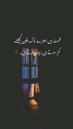 Image Poetry, Love Poetry Images, Poetry Pic, Love Picture Quotes, Poetry Quotes In Urdu, Best Urdu Poetry Images, Urdu Poetry Romantic, Love Poetry Urdu, Poetry Books