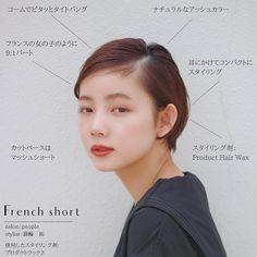 ヘアカタログメディアLALAさんはInstagramを利用しています:「French short . . スタイリスト:簑輪 拓 @taku_minowa(people) . 使用するスタイリング剤:プロダクトワックス(#productwax) . . 使用する薬剤:WELLA Illumina…」