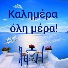 Mom And Dad, Good Morning, Greek, Facebook, Night, Quotes, Crafts, Home Decor, Instagram