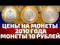 Самые редкие и дорогие 10 рублей. Монеты 2010 года выпука - YouTube