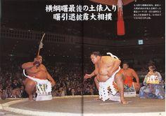 Akebono's last dohyo-iri