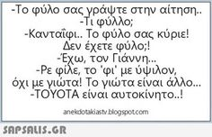 Best Quotes, Life Quotes, Funny Greek Quotes, Funny Statuses, How To Be Likeable, Have A Laugh, Just Kidding, Just For Laughs, True Words