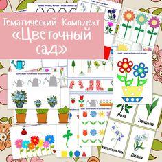 """Тематический комплект """"Цветочный сад"""""""