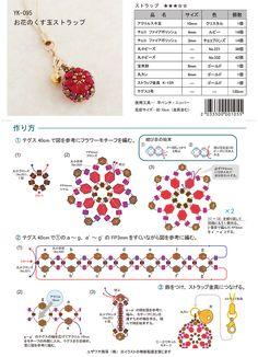 お花のくす玉ストラップ(YK-095) | ユザワヤオリジナルレシピ | ユザワヤ 手芸用品・生地・ホビー材料専門店 Bead Embroidery Jewelry, Beaded Jewelry Patterns, Beading Patterns, Pony Bead Crafts, Seed Bead Crafts, Jewelry Making Tutorials, Beading Tutorials, Beadwork Designs, Bead Jewellery