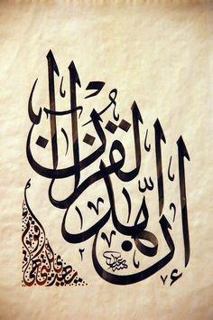 İnne hâzel kur'âne yehdî lilletî hiye akvem (iSRÂ, 9) (Şüphesiz ki bu Kur'ân, insanları en doğru ve en sağlam yola iletir.)  HATTAT: Abbâs El Bağdâdî, celî sülüs ve dîvânî