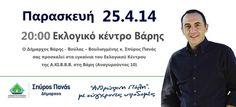 Σας περιμένουμε στα εγκαίνια του εκλογικού μας κέντρου στη Βάρη την Παρασκευή 25 Απριλίου στις 20.00