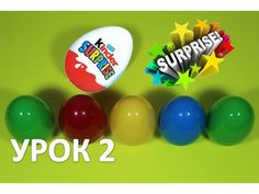 Сюрприз Яйцо Учим Слово Урок 2 [Фрукты] Surprise Egg Word Learning Lesso...