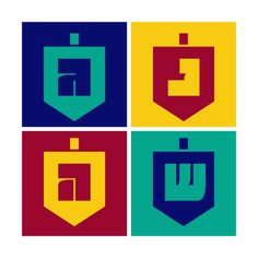 """Colorful dreidels with the letters nun, gimel, hey, and shin, remind us of the sentence """"Nes Gadol Haya Sham"""" - """"A great miracle happened there"""". Gay Christmas, Holiday Store, Jewish Gifts, Happy Hanukkah, Jewish Art, Judaism, Lower Case Letters, Art Lessons, Apples"""