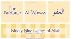 Day 82: Al-Afuww The Pardoner