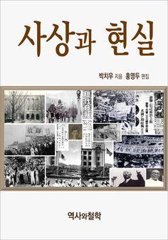 1946년 2월 누가 국수주의적 파시스트였는가?