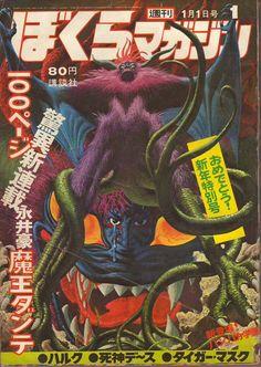 astromonster:  Bokura Magazin (Our Magazine) cover by Noriyoshi Ohrai (生頼範義) for Go Nagai's Mao Dante
