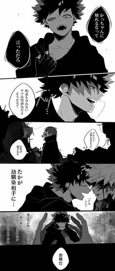 KatsuDeku / Bakugou Katsuki / Midoriya Izuku / Boku no hero académia 2/2