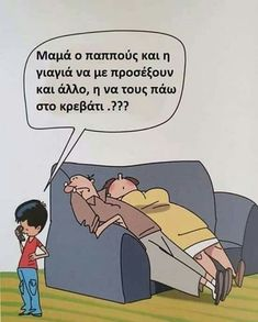 Funny Greek, Greek Quotes, Funny Pins, Laugh Out Loud, Picture Video, Funny Quotes, Jokes, Family Guy, Cartoon