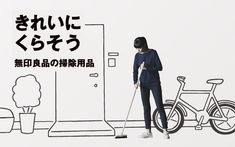 無印良品の掃除用品グローバルキャンペーン「きれいにくらそう 無印良品の掃除用品」のポスターと動画のイラストを担当。実写背景に線画でシーンを描いています。音楽は蓮沼執太氏、ADは阿部洋介氏(tha)。2015.12/26より1年間、国内外の店舗にて掲示予定。  http://www.muji.com/jp/cleaningtools/
