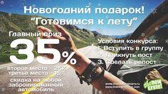 Аренда авто Крит и Родос, Экскурсии на Крите : Крит, Греция, конкурс, акции , аренда машин и цены...