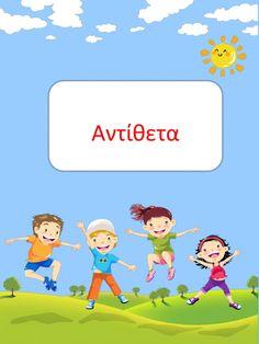 Pre School, Back To School, School Subjects, Math For Kids, Google Classroom, Preschool Activities, Colorful Backgrounds, Worksheets, Language