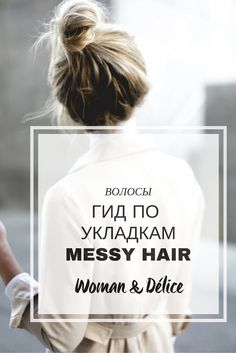 messy hair, небрежный пучок, высокий пучок.