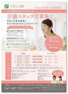 弘成会 チラシ Flyer Design, Layout Design, Japan Graphic Design, Nursing Care, Eye Makeup, Banner, Ads, Makeup Ideas, Poster
