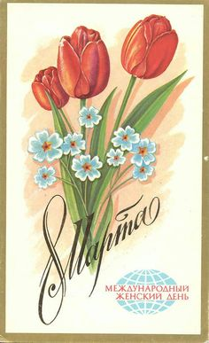 March 8 Soviet post cards USSR Ladies Day, Tulips, March, Acrylic Paintings, Trail, Cottage, Women, Paths, Cottages