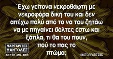 Funny Greek Quotes, Funny Quotes, English Quotes, Funny Stories, Favorite Quotes, Lol, Humor, Words, Memes