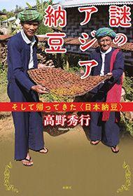 高野秀行 『謎のアジア納豆―そして帰ってきた〈日本納豆〉―』 | 新潮社