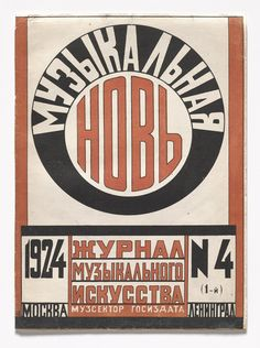 Constructivism  Liubov Popova