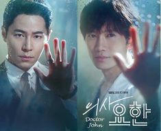 The Doctor, Drama Korea, Movies, Movie Posters, Korean Drama, Korean Dramas, Film Poster, Films, Popcorn Posters