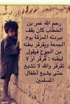 رحم الله عمر بن الخطاب