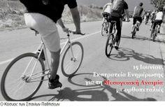 15 Ιουνίου: Εκστρατεία Ενημέρωσης για τη Mεσογειακή Aναιμία με ορθοπεταλιές - http://snurl.com/290kj1q