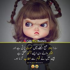 crazy funny memes in urdu \ memes urdu - memes urdu funny - memes in urdu - very funny memes in urdu - urdu memes hilarious - netflix urdu memes - pakistani memes urdu - crazy funny memes in urdu Funny Quotes In Urdu, Funny Attitude Quotes, Funny Girl Quotes, Funny Thoughts, Girly Quotes, Jokes Quotes, Very Funny Memes, Funny School Jokes, Funny Facts