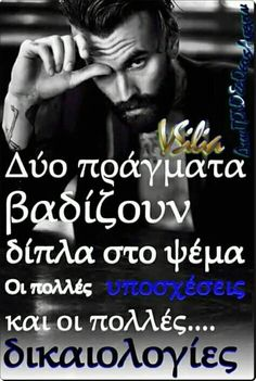 Greek Quotes, Life Quotes, Men's Fashion, Sofa, Words, Inspiration, Greek Language, Quotes, Quote Life