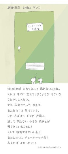 「Wandering diary in downtown Tokyo vol.87 The door which was closed」 You must not intend to be over, with chuck us out of door. It may be a trifle forgetting immediately. But, on one day several years later, you will notice that a small claw mark without disappearing is left at this old door. And you will regret that you did not give us canned juicy tuna!       #genko #hyouta #cat