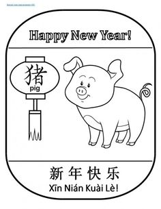 Printable Coloring Pages For Year Of The Pig Kid Crafts For Chinese