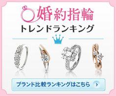 婚約指輪トレンドランキング バナー