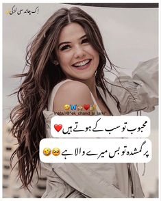 Urdu Quotes With Images, Friendship Songs, Mehndi Designs For Fingers, Crazy Girls, Poetry, Caption, Attitude, Memes, Funny