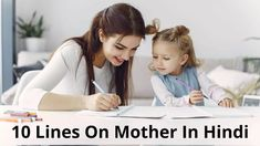 10 Lines On Mother In Hindi | 5 lines on my mother for class 1st