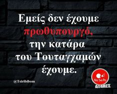 Greek Memes, Funny Greek, Greek Quotes, Laugh Out Loud, Picture Video, Real Life, Funny Quotes, Wisdom, Lol