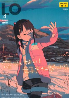 Comic LO cover art by Takamichi (appreciation post) Art And Illustration, Character Illustration, Manga Art, Anime Manga, Anime Art, Cover Art, Psychedelic Art, Comic Kunst, Poses References