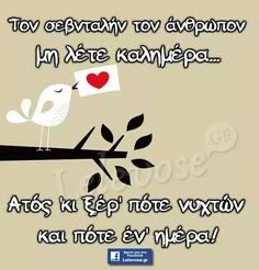 Greek Quotes, Did You Know, Knowing You, Greece, Funny Quotes, Retro, Dots, Funny Quites, Funny Qoutes