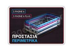 Θήκη κινητού τύπου bumber για iPhone 6 / iPhone 6 Plus Iphone 6, Mobiles, Sheet Pan, Springform Pan, Mobile Phones