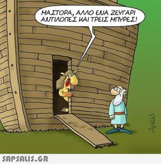 Funny Greek, Funny Cartoons, Funny Dogs, Funny Pictures, Jokes, Lol, Funny Shit, Greeks, Sarcasm