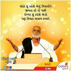 Morari Bapu Quotes, Hindi Quotes, Daily Quotes, Best Quotes, Qoutes, Love Quotes, Motivational Quotes, My Love Poems, Gujarati Quotes