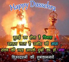 Happy Dussehra Pics Diwali 2018, Happy Diwali Images, Photos For Facebook, Smart Home, Picture Photo, Wish, It Works, Congratulations, Calendar