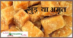 """Janardhana Hebbar Explains: The answer, sadly for all those diabetics who consume jaggery as a safe sugar """"substitute"""", is: JAGGERY IS NOT SAFE FOR DIABETICS. Jaggery has immense medicinal Jaggery Benefits, Health Benefits, Health Tips, Healthy Life, Healthy Living, Healthy Eats, Healthy Foods, Sugar Substitute, How To Grow Taller"""