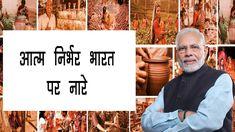 Aatm Nirbhar Bharat Slogans in Hindi: हमारे आदरणीय प्रधानमंत्री नरेन्द्र मोदी हमेशा से ही देश के हित में कई अहम निर्णय लेते हैं। हमारे देश को आत्मनिर्भर बनाने के लिए माननीय प्रधानमंत्री जी द्वारा हाल ही में 12 मई 2020 को आत्मनिर्भर भारत अभियान/ निर्मल भारत अभियान शुरू किया गया है। इस अभियान का उद्देश्य भारत को एक समृद्ध और बेहरत राष्ट्र बनाने के साथ आत्मनिर्भर बनाना है।