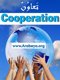 Co-operation Modern Standard Arabic, Improve Your Vocabulary, Arabic Language, Learning Arabic, Transcription, Improve Yourself, Singing, Words, Awesome