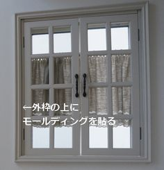 4cm幅モールディングを45度カットして貼りつける DIY My Room, Home Organization, Valance Curtains, Home Goods, Diy And Crafts, Sweet Home, Room Decor, Windows, Flooring