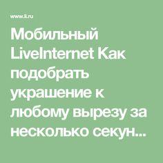 Мобильный LiveInternet Как подобрать украшение к любому вырезу за несколько секунд | Кладовая_творчества - Кладовая_творчества |